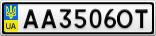 Номерной знак - AA3506OT