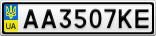 Номерной знак - AA3507KE