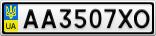 Номерной знак - AA3507XO