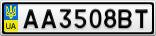 Номерной знак - AA3508BT