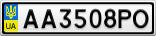 Номерной знак - AA3508PO
