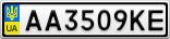 Номерной знак - AA3509KE
