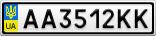 Номерной знак - AA3512KK