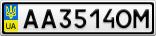 Номерной знак - AA3514OM