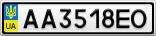 Номерной знак - AA3518EO