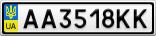 Номерной знак - AA3518KK