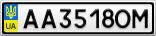 Номерной знак - AA3518OM