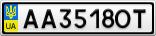 Номерной знак - AA3518OT