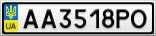 Номерной знак - AA3518PO