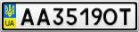 Номерной знак - AA3519OT
