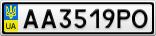 Номерной знак - AA3519PO