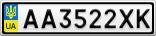 Номерной знак - AA3522XK