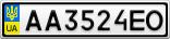 Номерной знак - AA3524EO
