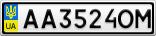 Номерной знак - AA3524OM