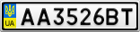 Номерной знак - AA3526BT