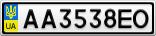 Номерной знак - AA3538EO