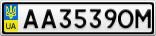 Номерной знак - AA3539OM
