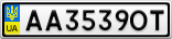 Номерной знак - AA3539OT