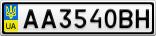 Номерной знак - AA3540BH