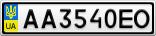 Номерной знак - AA3540EO