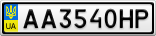 Номерной знак - AA3540HP