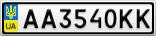 Номерной знак - AA3540KK