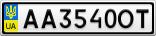 Номерной знак - AA3540OT