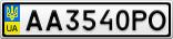 Номерной знак - AA3540PO