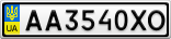 Номерной знак - AA3540XO