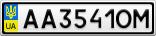 Номерной знак - AA3541OM