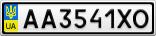 Номерной знак - AA3541XO