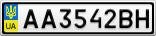Номерной знак - AA3542BH