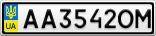 Номерной знак - AA3542OM
