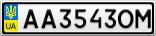 Номерной знак - AA3543OM