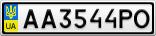 Номерной знак - AA3544PO
