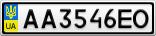 Номерной знак - AA3546EO