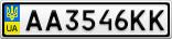 Номерной знак - AA3546KK