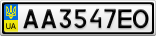 Номерной знак - AA3547EO