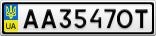 Номерной знак - AA3547OT