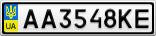 Номерной знак - AA3548KE