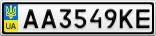 Номерной знак - AA3549KE
