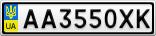 Номерной знак - AA3550XK