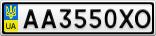Номерной знак - AA3550XO