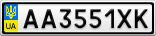 Номерной знак - AA3551XK