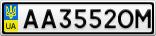 Номерной знак - AA3552OM