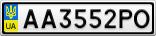 Номерной знак - AA3552PO