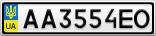 Номерной знак - AA3554EO