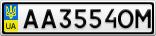Номерной знак - AA3554OM