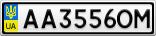 Номерной знак - AA3556OM