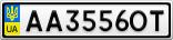 Номерной знак - AA3556OT